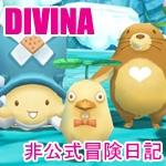 ディビーナ/DIVINA