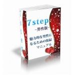 復縁センター 小澤康二  7つのステップ