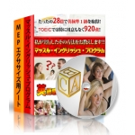マッスルイングリッシュプログラム 夏目雅浩 英語筋肉を鍛える!