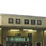 大阪 十三のお店
