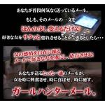 田中賢治の『ガールハンターメール』の内容