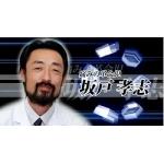 坂戸孝志 の片頭痛大革命