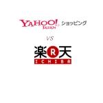 Yahoo!ショッピングvs楽天