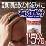 育毛剤ロゲインの効果と副作用