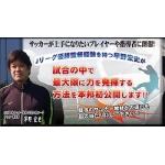 早野宏史 のサッカースーパープレイヤー育成DVD