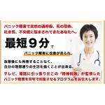 パニック障害克服プログラム  本田昌毅