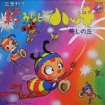 アニメ・特撮レコード