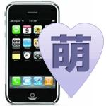 iPhone萌えアプリ