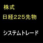 株式、日経225先物 システムトレード
