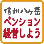 信州八ヶ岳・ペンションを経営しよう!