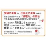 松平勝男  試験に受かる「論理力」を身につける方法