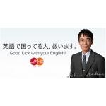 酒井一郎 のSimple English
