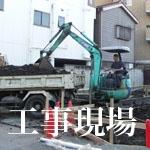 Akatuki Design 工事現場レポート