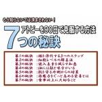 稲垣圭介 アトピーを90日で克服する方法