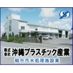(株)沖縄プラスチック産業