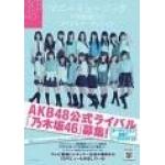 乃木坂46(AKB48公式ライバル)