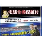 山口貴志 山口式宅建試験合格勉強法  口コミ評判