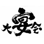 田舎育ちの野外音楽祭「大宴会in南会津」2011