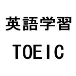 英語学習のためのTOEIC