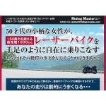 ツーリングライダーズ タシロセイジ  口コミ評判