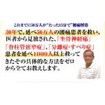 中川式腰痛治療法 口コミ評判