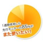 透肌 草花木果 口コミ評判