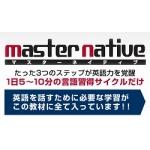 藤永丈司 マスターネイティブ 口コミ評判