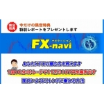 FX-navi 〜スキャルピング&デイトレ〜 評価レビュー