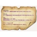 W2Cクリッパー 検証レビュー