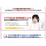 中島貫行 ケアマネ初心者 超実践業務マニュアル 口コミ評判