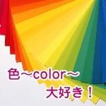 色〜color〜大好き