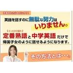 トゥルー・イングリッシュ・レッスン 陣野明 口コミ評判