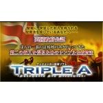 ブックメーカー投資ソフト『TripleA-トリプルA』