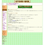 換金しやすいポイントサイト【OTOKU-WEB】