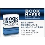 ブックメーカープロ2012 検証評価