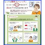 高血圧下げる「福辻式」 DVD アスカ鍼灸治療院 福辻鋭記