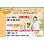 松尾実 【KKP】乾癬改善プログラム  口コミ評判