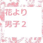 花より男子2(リターンズ)