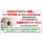 三島 茂人 ケアマネらくらく合格勉強法 口コミ評判