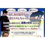 西田文郎 メンタルトレーニング 口コミ評判