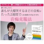 音痴克服DVD 木崎愉文 口コミ評判