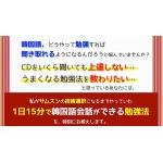 熊澤重典 韓国語光速インストール学習法 口コミ評判