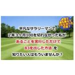 ゴルフ80台マネジメント 坂本健 口コミ評判