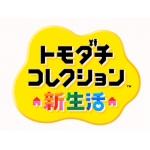 トモダチコレクション新生活(3DS)