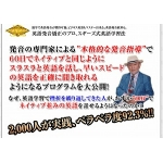 杉本宣昭 スギーズ式60日間英語マスタープログラム 口コミ評判
