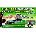 野球キャッチャー育成プログラム 定詰雅彦 口コミ評判