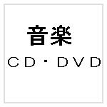 音楽CD・DVD全般