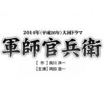 NHK大河ドラマ「軍師官兵衛」