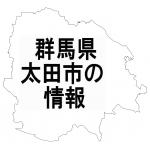 群馬県太田市のお店、情報