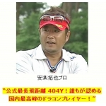 安楽拓也・藤井誠 ドライバーのエネルギー爆発理論 実践レビュー